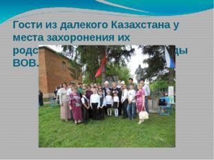 Гости из далекого Казахстана у места захоронения их родственника, погибшего в