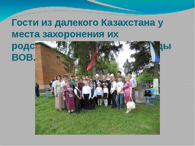 Гости из далекого Казахстана у места захоронения их родственника, погибшего в...