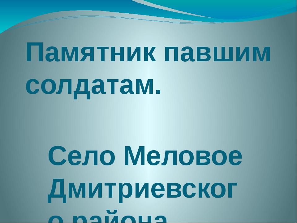 Памятник павшим солдатам. Село Меловое Дмитриевского района Курской области с...