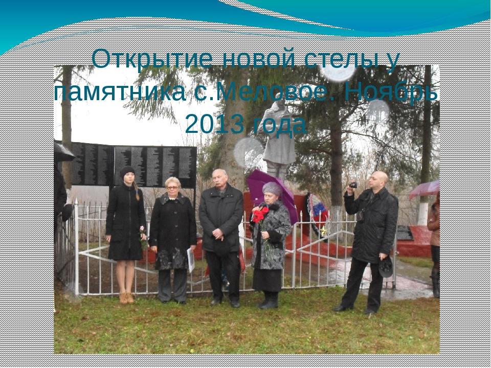 Открытие новой стелы у памятника с.Меловое. Ноябрь 2013 года