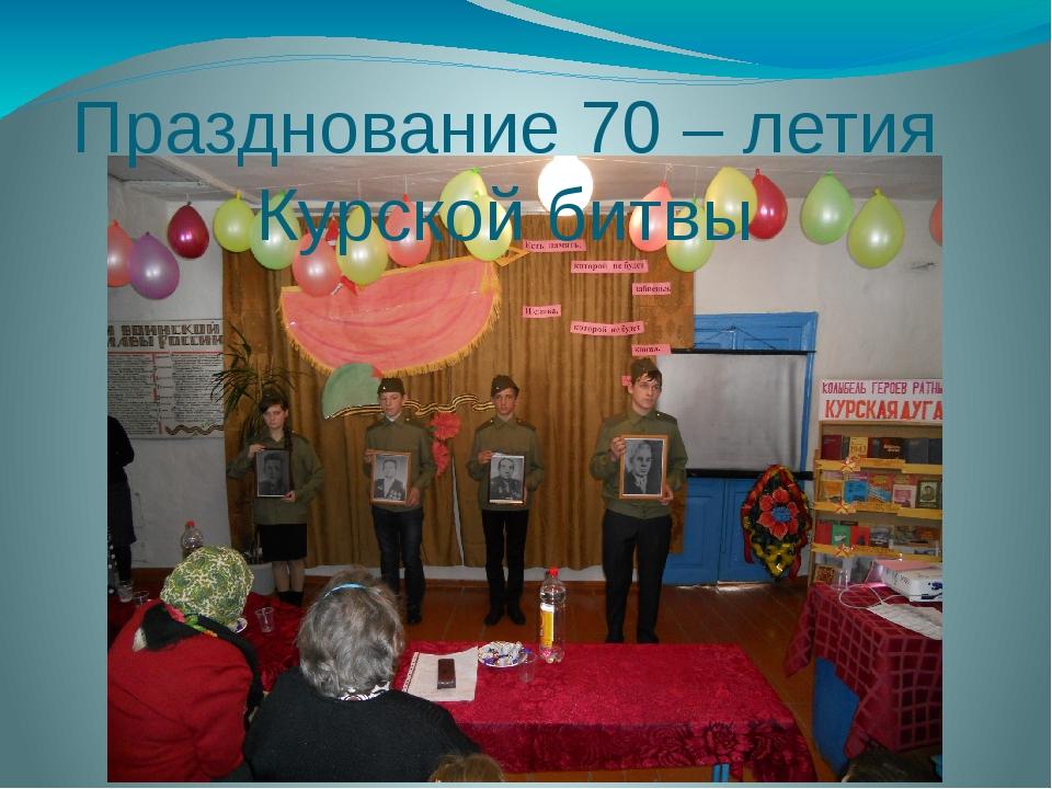 Празднование 70 – летия Курской битвы