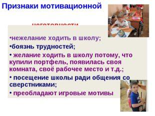 Признаки мотивационной неготовности нежелание ходить в школу; боязнь трудност