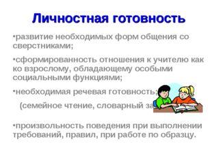 Личностная готовность развитие необходимых форм общения со сверстниками; сфор