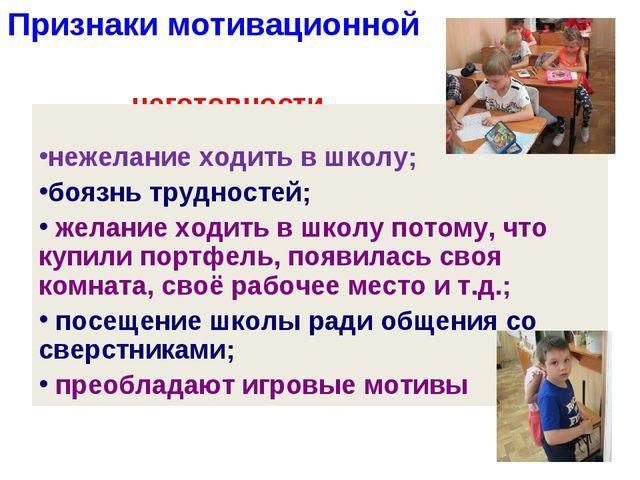 Признаки мотивационной неготовности нежелание ходить в школу; боязнь трудност...