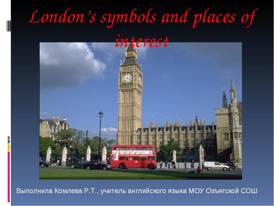 London's symbols and places of interest Выполнила Комлева Р.Т., учитель англи...