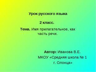 Урок русского языка 2 класс. Тема. Имя прилагательное, как часть речи. Автор: