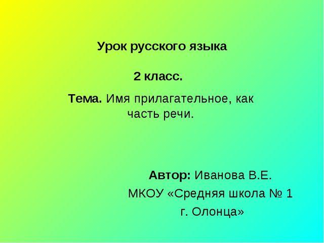 Урок русского языка 2 класс. Тема. Имя прилагательное, как часть речи. Автор:...