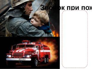 Звонок при пожаре 01
