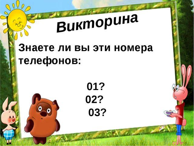 Викторина Знаете ли вы эти номера телефонов: 01? 02? 03?
