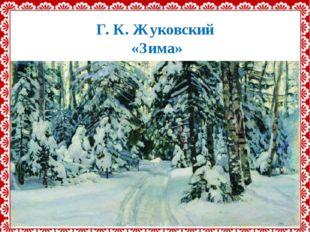 Г. К. Жуковский «Зима»