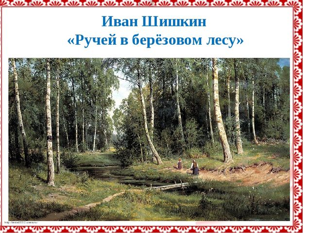 Иван Шишкин «Ручей в берёзовом лесу»