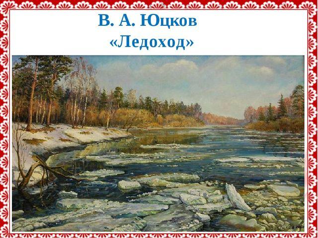 В. А. Юцков «Ледоход»