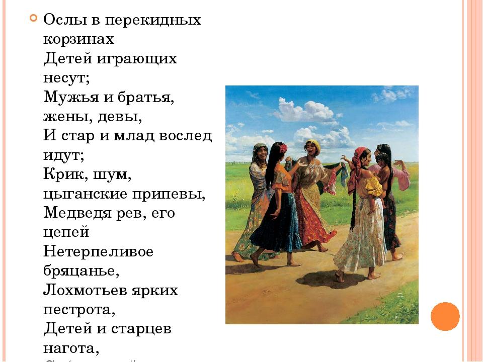 Ослы в перекидных корзинах Детей играющих несут; Мужья и братья, жены, девы,...