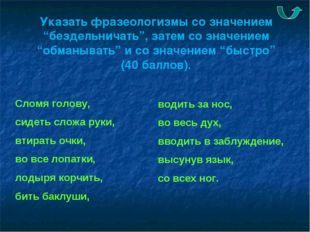 """Указать фразеологизмы со значением """"бездельничать"""", затем со значением """"обман"""