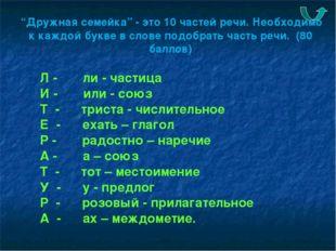 Л - ли - частица И - или - союз Т - триста - числительное Е - ехать – глагол