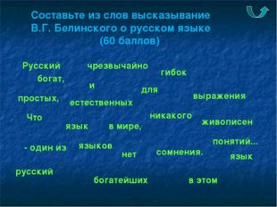 Составьте из слов высказывание В.Г. Белинского о русском языке (60 баллов) Ру