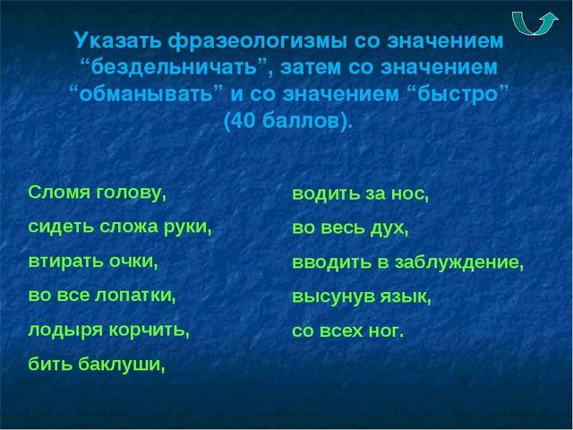 """Указать фразеологизмы со значением """"бездельничать"""", затем со значением """"обман..."""
