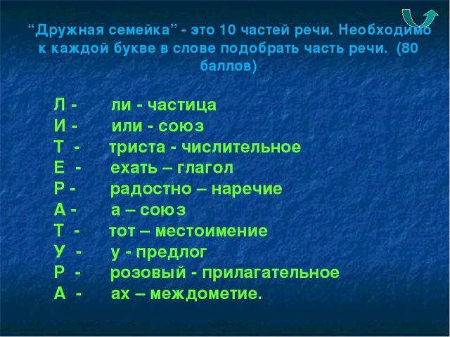 Л - ли - частица И - или - союз Т - триста - числительное Е - ехать – глагол...