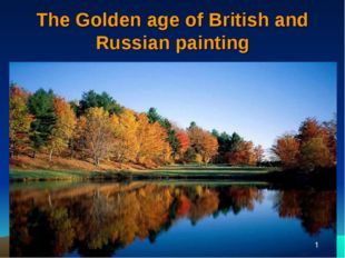 The Golden age of British and Russian painting 1