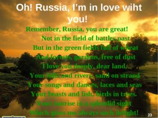 Oh! Russia, I'm in love wiht you! Remember, Russia, you are great! Not in the