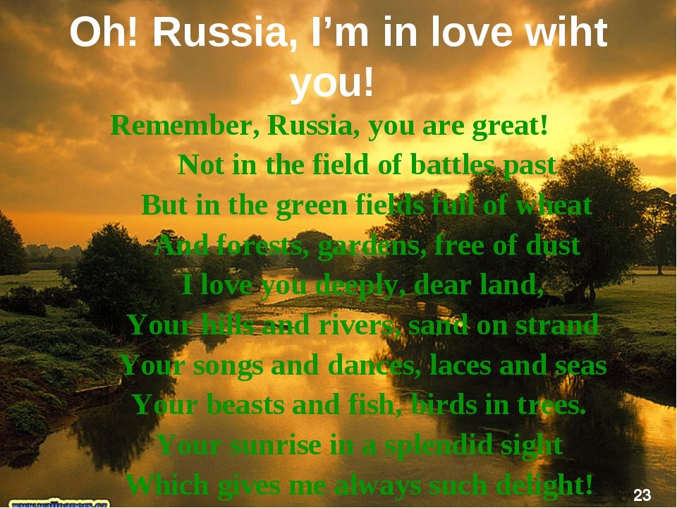 Oh! Russia, I'm in love wiht you! Remember, Russia, you are great! Not in the...