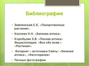 Библиография Землинский С.Е. «Лекарственные растения». Кислова Н.Н. «Зеленая