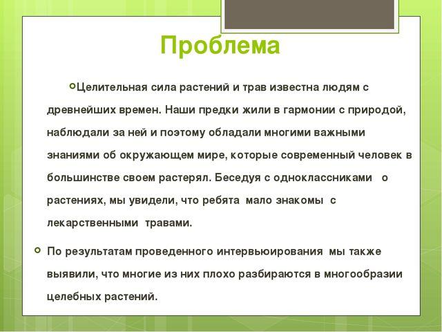 Проблема Целительная сила растений и трав известна людям с древнейших времен....