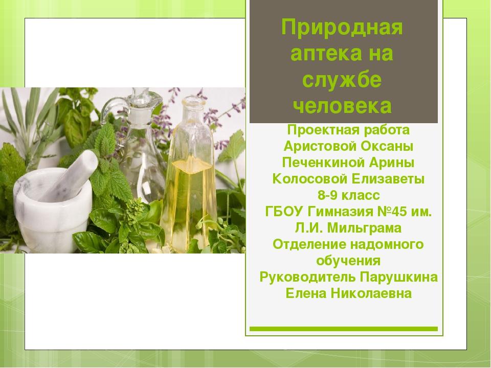 Природная аптека на службе человека Проектная работа Аристовой Оксаны Печенки...