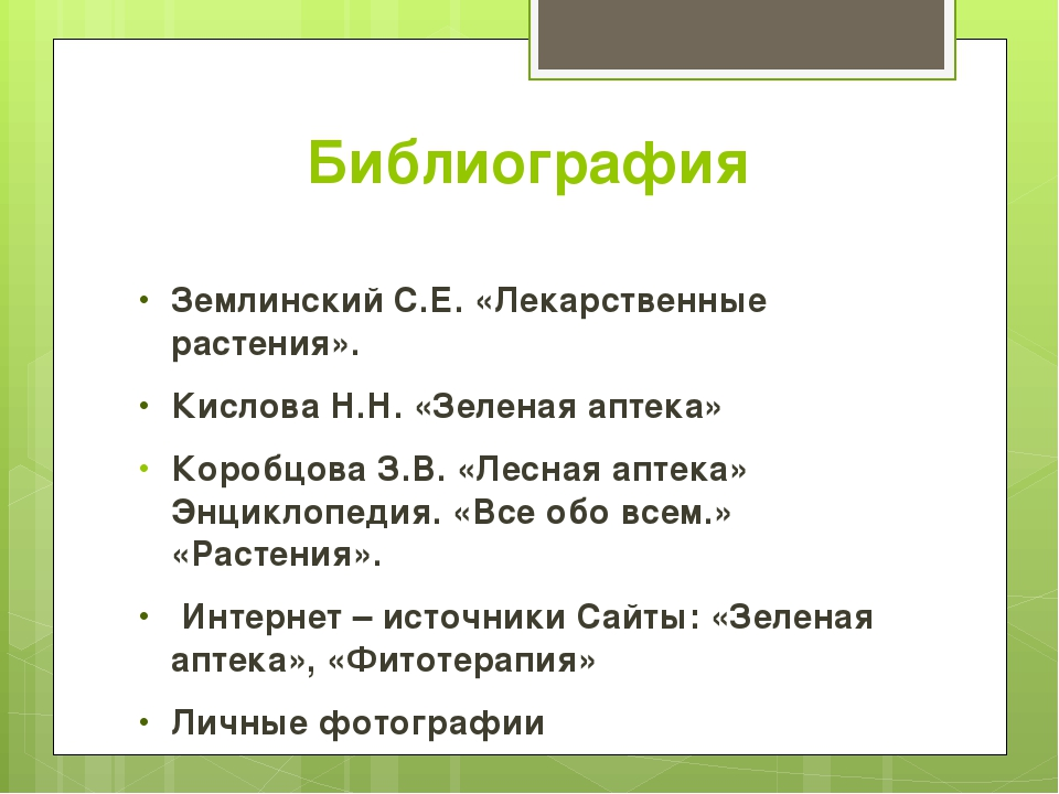 Библиография Землинский С.Е. «Лекарственные растения». Кислова Н.Н. «Зеленая...