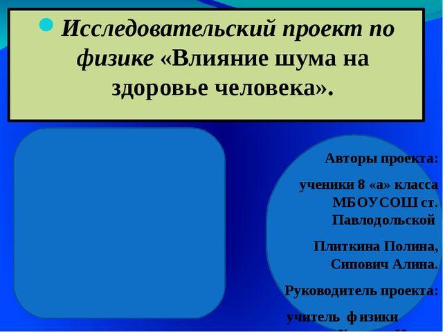 Исследовательский проект по физике «Влияние шума на здоровье человека». Авто...