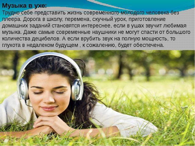 Музыка в ухе: Трудно себе представить жизнь современного молодого человека бе...