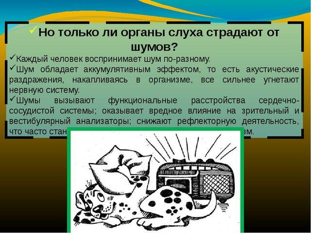 Но только ли органы слуха страдают от шумов? Каждый человек воспринимает шум...