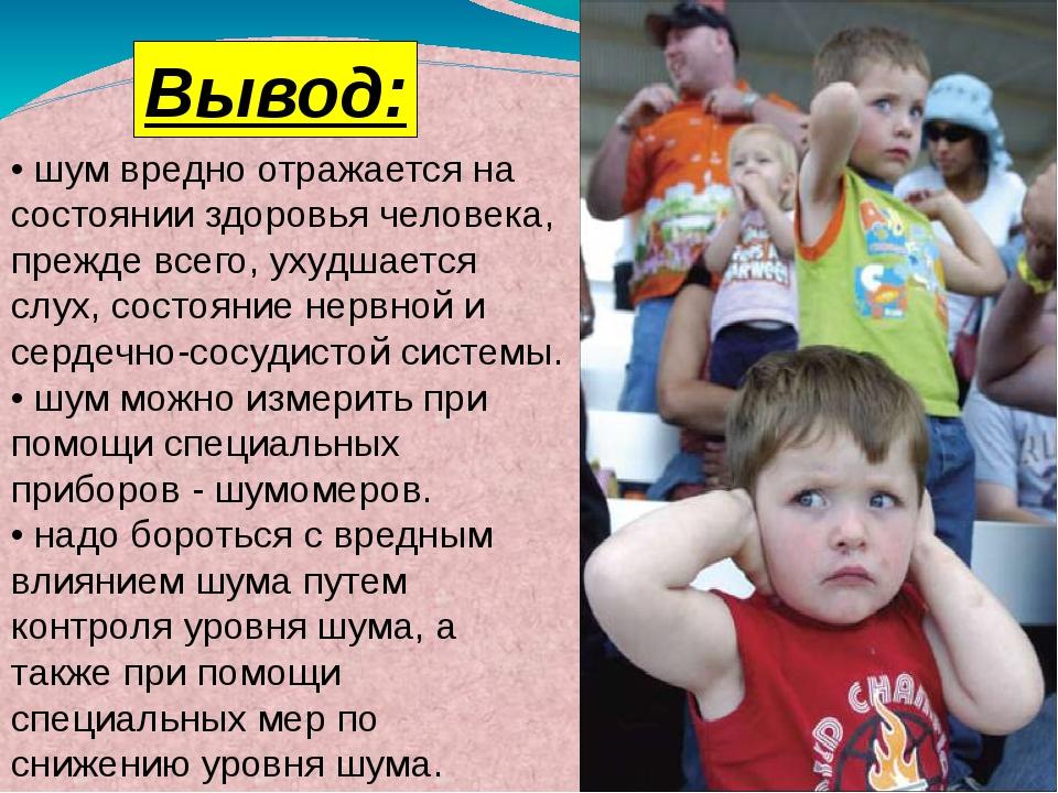 • шум вредно отражается на состоянии здоровья человека, прежде всего, ухудшае...