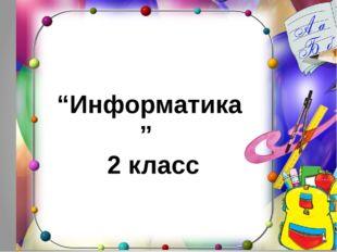 """Информатика "" 2 класс"