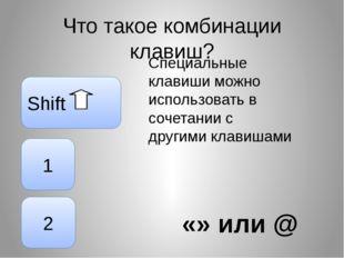 Что такое комбинации клавиш? Специальные клавиши можно использовать в сочетан