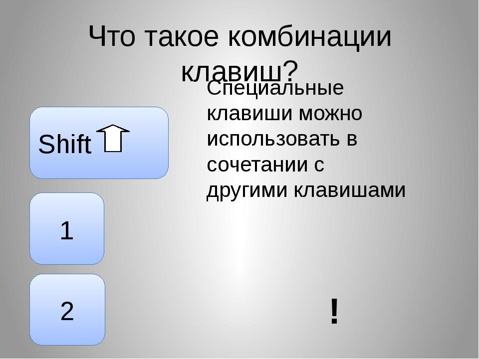 Что такое комбинации клавиш? Специальные клавиши можно использовать в сочетан...