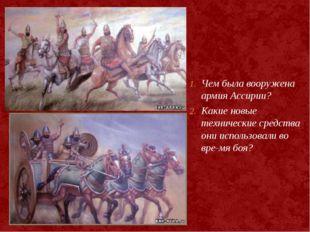 Чем была вооружена армия Ассирии? Какие новые технические средства они исполь