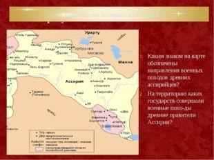 3. Завоевания ассирийских царей. Каким знаком на карте обозначены направления