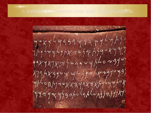 5. Библиотека глиняных книг царя Ашшурбанапала.