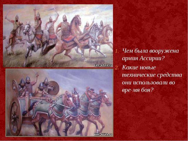 Чем была вооружена армия Ассирии? Какие новые технические средства они исполь...