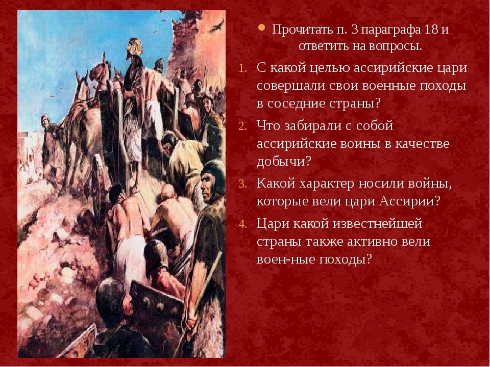 Прочитать п. 3 параграфа 18 и ответить на вопросы. С какой целью ассирийские...