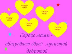Сердце мамы - обогревает своей лучистой добротой Сердце мамы Сердце мамы Серд