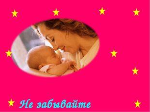 Не забывайте матерей…