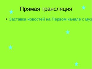 Прямая трансляция Заставка новостей на Первом канале с музыкой 2001-2004 гг..
