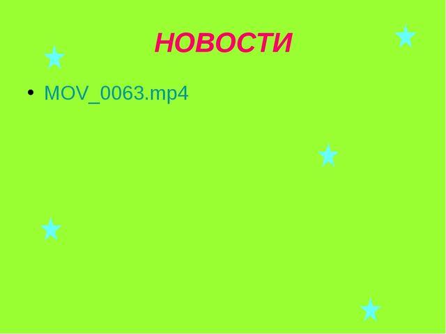 НОВОСТИ MOV_0063.mp4