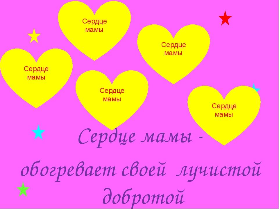 Сердце мамы - обогревает своей лучистой добротой Сердце мамы Сердце мамы Серд...