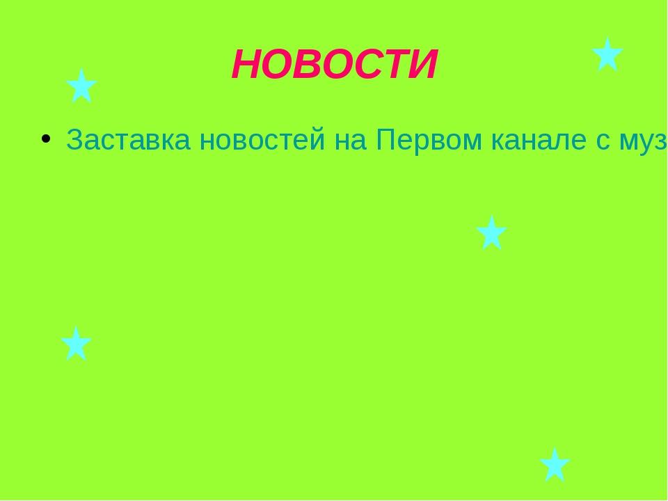 НОВОСТИ Заставка новостей на Первом канале с музыкой 2001-2004 гг..mp4