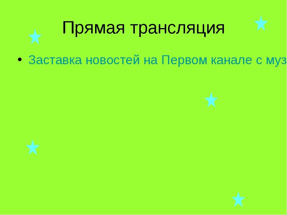 Прямая трансляция Заставка новостей на Первом канале с музыкой 2001-2004 гг.....