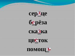 сер_це б_рёза ска_ка цв_ток помощ_