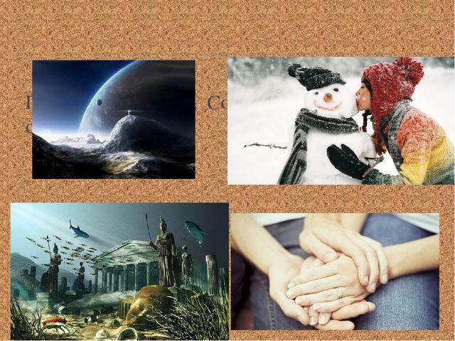Природа, Культура, Социум, Человек – основные понятия.